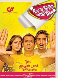 Moone Moonu Varthai Tamil Movie 2015 1st 2nd 3rd Day Box Office Collection Release Date Cast