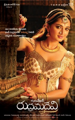 Rudhramadevi Movie 2015 Release Date Poster Cast Songs Box Office Record