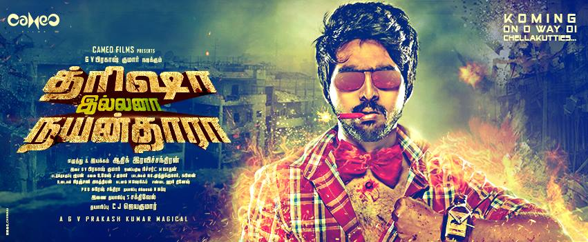 Trisha Illana Nayanthara Poster Release Date Cast Box Office Collection