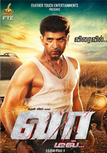Vaa Deal Movie 2015 Poster Release Date 1st 2nd 3rd Day Box Office Collection