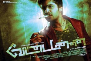 Vettai Mannan Movie Poster Release Date Box Office Collection