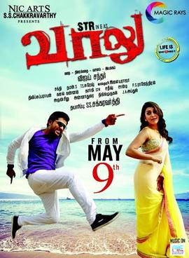 Vaalu Tamil Movie Release Date 2015 First Look Poster Cast