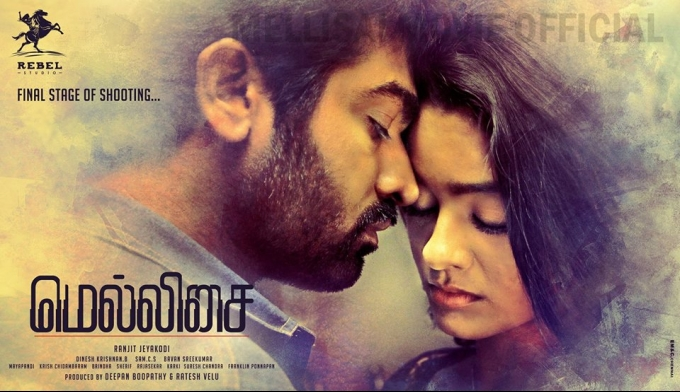 Mellisai Movie Release Date Story Review Cast Leading Actress Actor