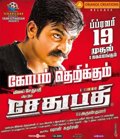 Sethupathi movie release date 2016 first look poster cast