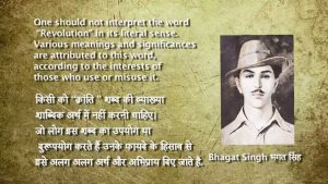 23 March Shaheed Bhagat Singh Quote In Hindi