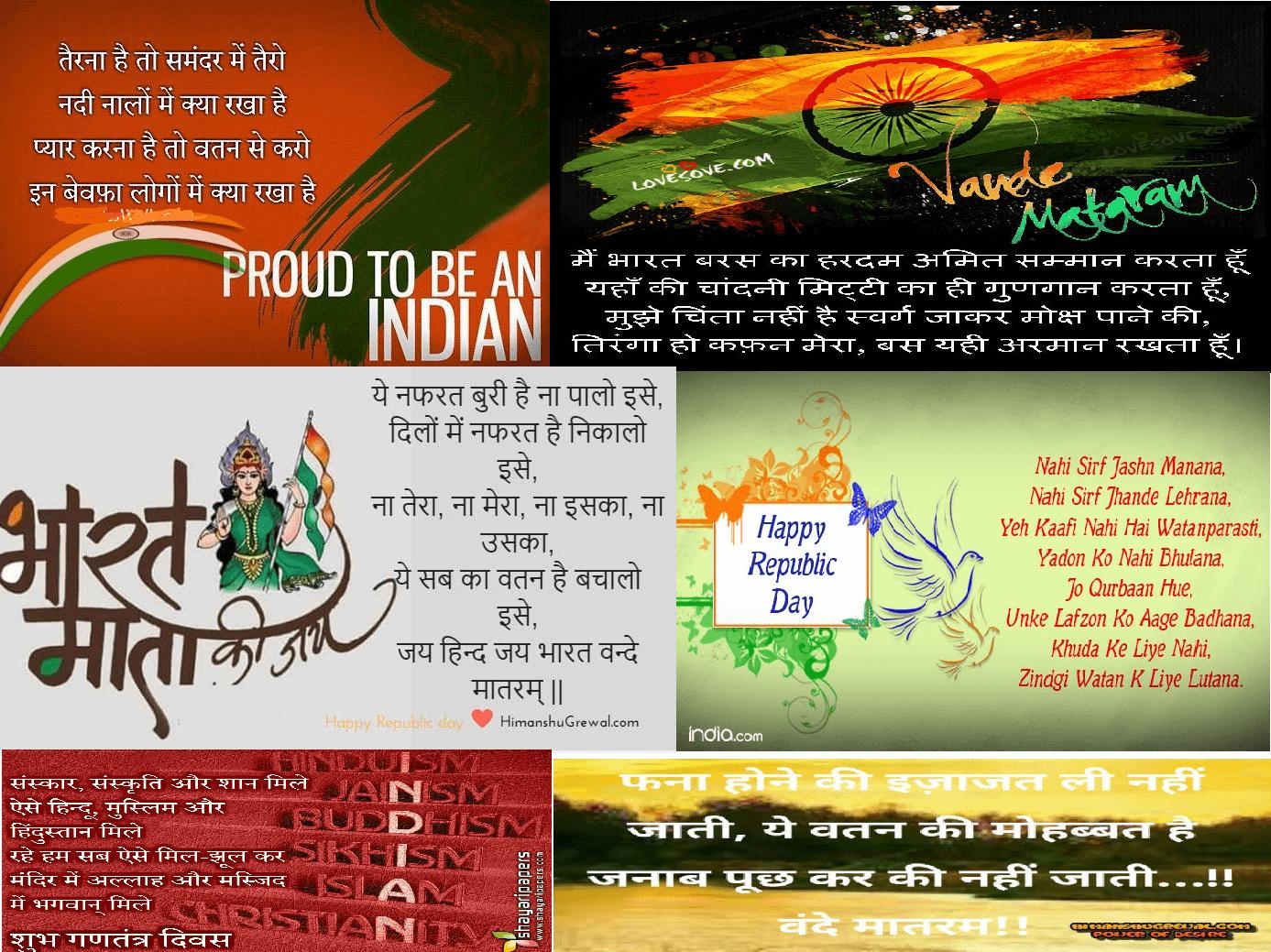 26 January 2019 Ki Shayari In Hindi