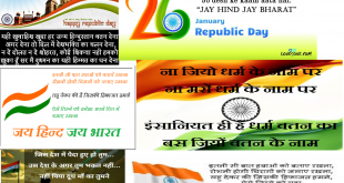 Republic Day Shayari In Hindi 2019 Language 26 January