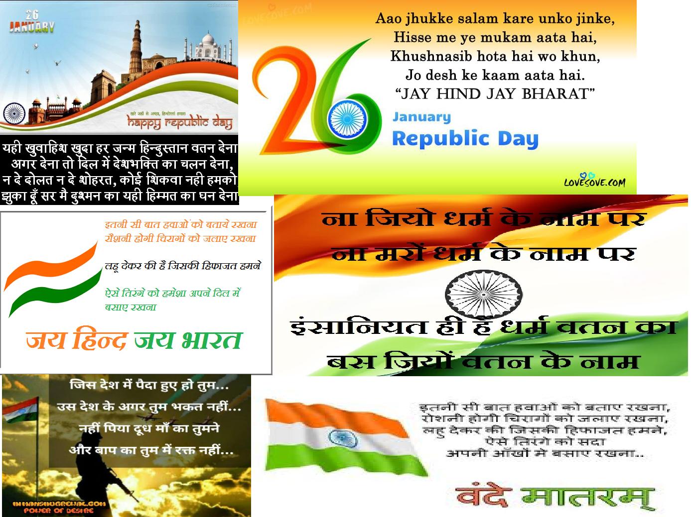 Republic Day Shayari In Hindi 2019 Language 26 January