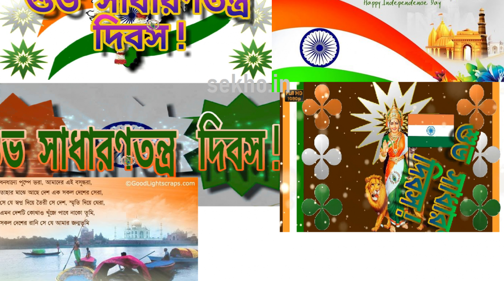 Republic Day Wishes In Bengali