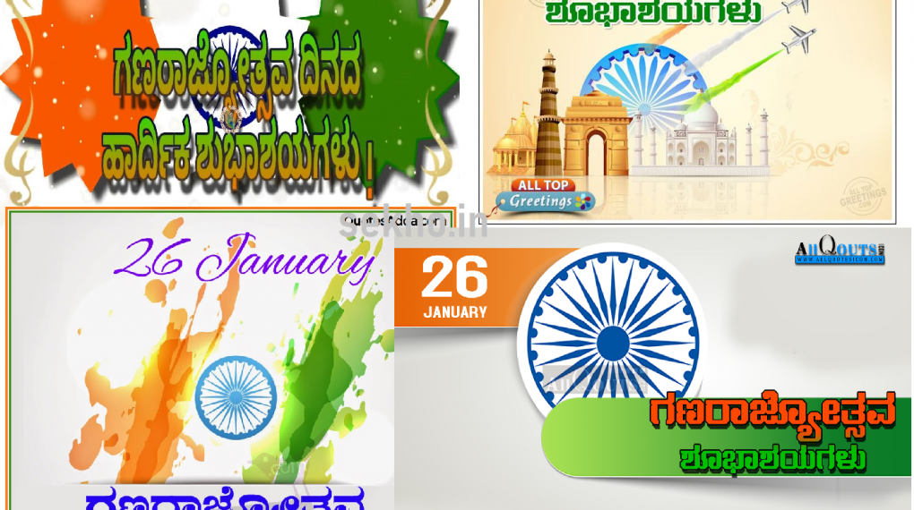 Republic Day Wishes In Kannada