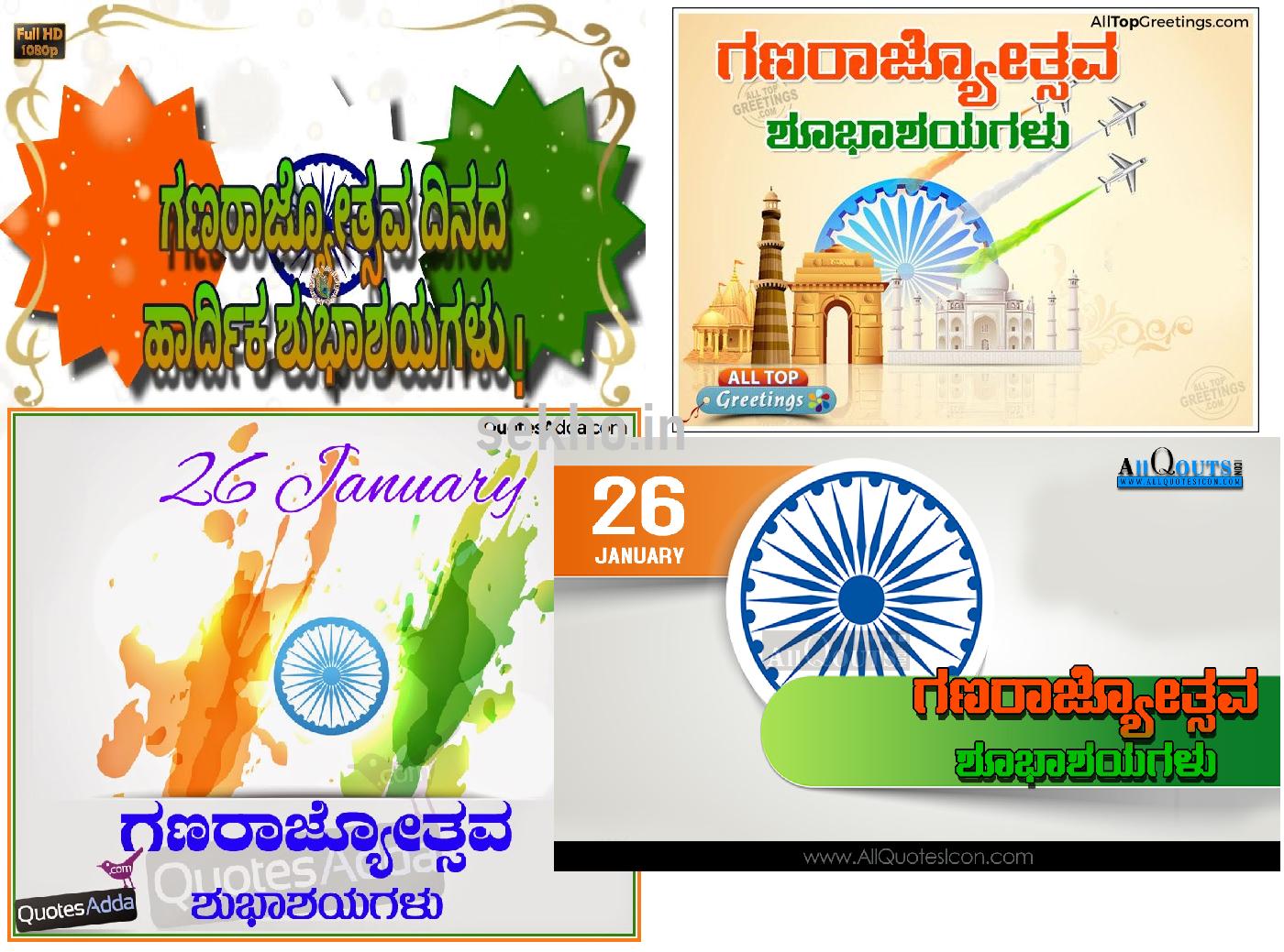 Republic Day Wishes In Kannada