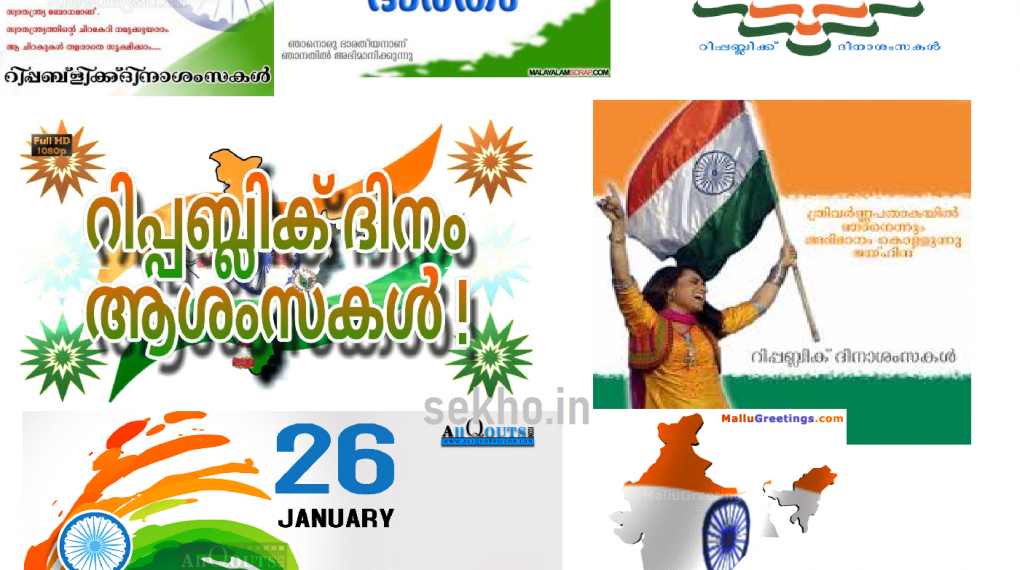 Republic Day Wishes In Malayalam