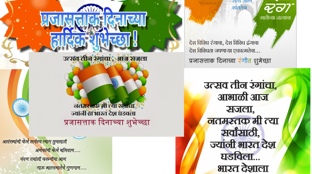 Republic Day Wishes In Marathi