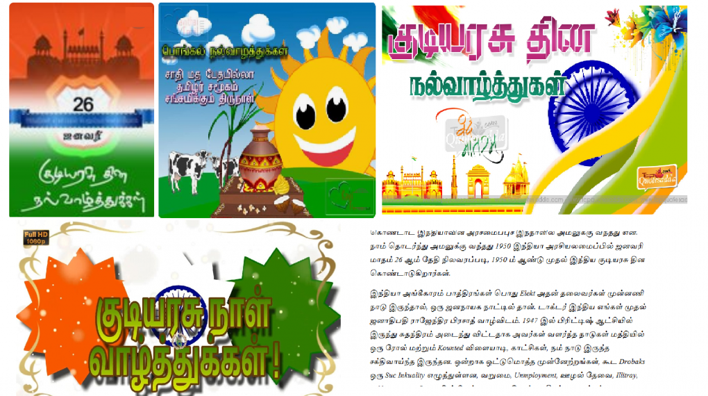 Republic Day Wishes In Tamil