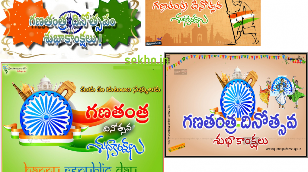 Republic Day Wishes In Telugu